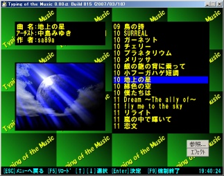 Typing of the Music (TOM) ファイル選択画面