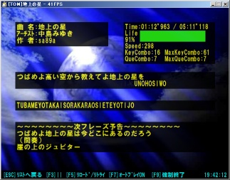 Typing of the Music (TOM) プレイ画面